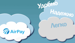 AirPay: новая электронная система платежей