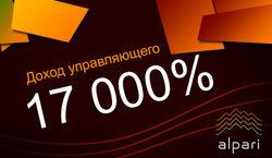 Альпари: доход управляющего ПАММ в 17 000% − это не предел