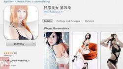 Власти Китая обвинили Apple в распространении порно