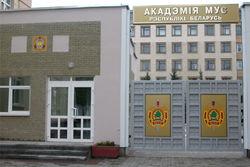 Академия МВД