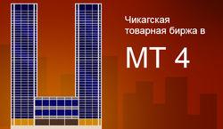Впервые на форекс – данные CME Group в торговом терминале Arsenal-FX МetaTrader 4