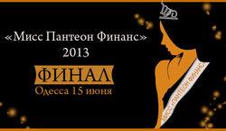 Финал конкурса «Мисс Пантеон Финанс 2013» пройдет в Одессе 15 июня