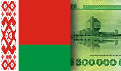 Белорусская инфляция