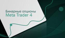GrandCapital: впервые на форекс – торговля бинарными опционами на МТ4