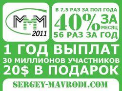 МММ-2011 в Самаре