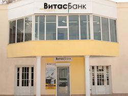 Витас Банк