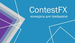 ContestFX: конкурсы трейдеров