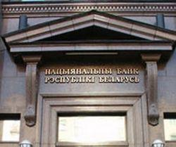 nacbank_Belarusi