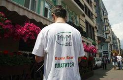 активисты МММ
