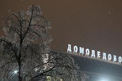Появился новый претендент на покупку аэропорта «Домодедово»