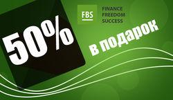 FBS: пополнил счет – получил 50% в подарок