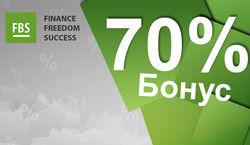 FBS: сегрегированные счета – получите 70% депозита от брокера