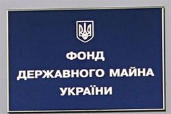 ФГИУ перечислил в госбюджет