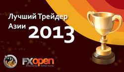 FXOpen: кто стал победителем Чемпионата Азии