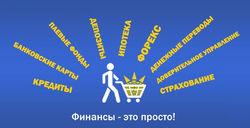 Финансовый супермаркет