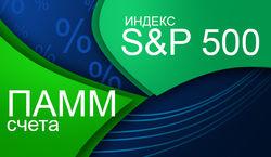 Форекс Тренд: чем индексы ПАММ выгоднее S&P 500