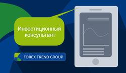 Форекс Тренд: за что на Западе любят инвестиционных консультантов?