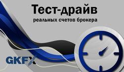 GKFX: Трейдеры проведут тест-драйв GKFX ECN