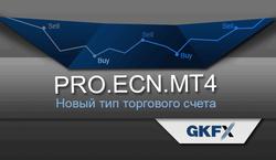GKFX: премьера на Форекс – запущен новый тип торгового счета
