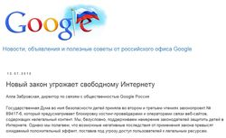 Google об угрозе интернету