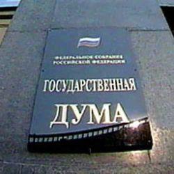 Госдума России