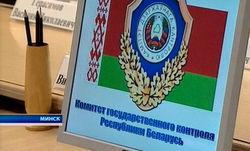 Госконтроль Беларуси