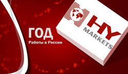 HY Markets: год работы в России – результаты впечатляют