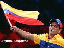 Мадуро: американцы хотят устранить лидера оппозиции Венесуэлы