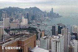 От Гонконга до КНДР: экономики мира по уровню свободы