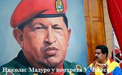 Власть и оппозиция выбрали кандидатов на пост президента Венесуэлы