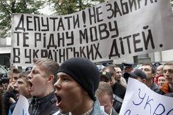 Языковые митинги в Украине