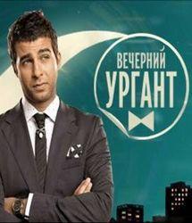 Иван Ургант запускает на телевидении именное шоу