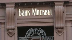 Банк Москвы разводит заемщиков