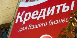 Сокращение потребкредитования в Украине