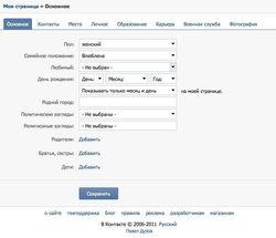 Легализация ВКонтактом однополых контактов