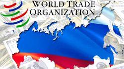 Россия в ВТО