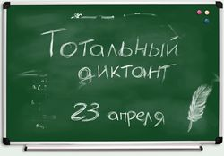 Кто озвучит «Тотальный диктант» в Москве?