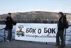 ЛГБТ-кинофестиваль Бок о бок