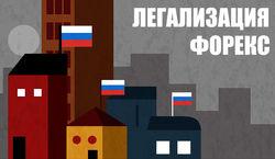 Легализация Форекс: беда или новые возможности для трейдеров в России