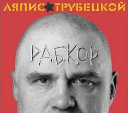 новый альбом «Рабкор»