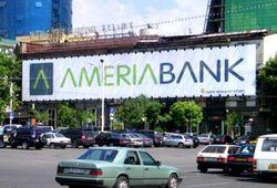 Армянский банк