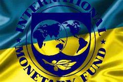 МВФ – Украине