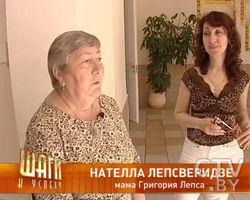 Мама Григория Лепса