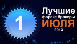 Masterforex-V Expo: кто стал лучшим брокером Форекс июля
