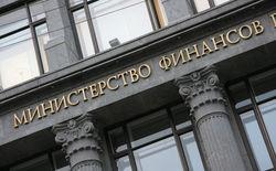 Минфин России