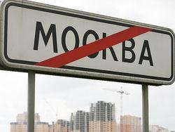 Мособлдума против расширения Москвы