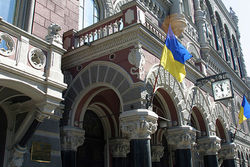 НБ Украины