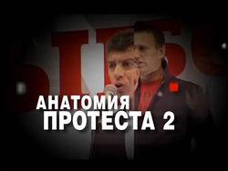Анонс фильма Анатомия протеста-2