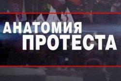"Анатомия протеста-2"""