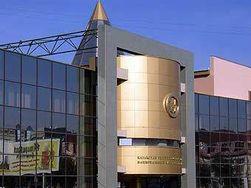 nacionalniy_bank_kazahstana.jpg